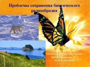 Проблемы сохранения биотического разнообразия Презентацию подготовил: учитель