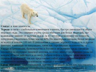 Статус: в зоне опасности Угроза: в связи с глобальным изменением климата, быс
