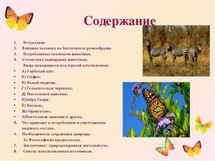 Содержание 1. Вступление. 2. Влияние человека на биотическое разнообразие. 3.