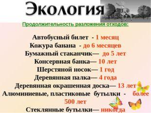 Продолжительность разложения отходов: Автобусный билет - 1 месяц Кожура банан