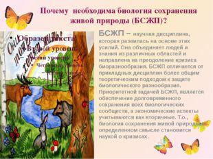 Почему необходима биология сохранения живой природы (БСЖП)? БСЖП – научная ди