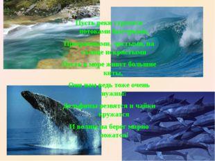 Пусть реки струятся потоками быстрыми, Прозрачными, чистыми, на солнце искрис