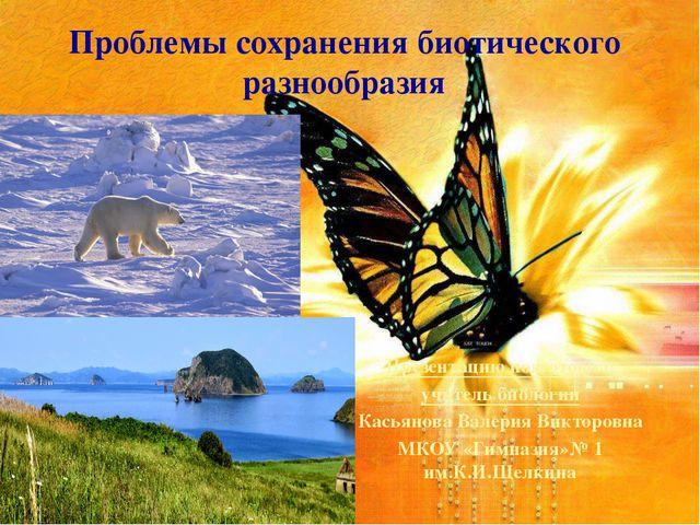 Проблемы сохранения биотического разнообразия Презентацию подготовил: учитель...