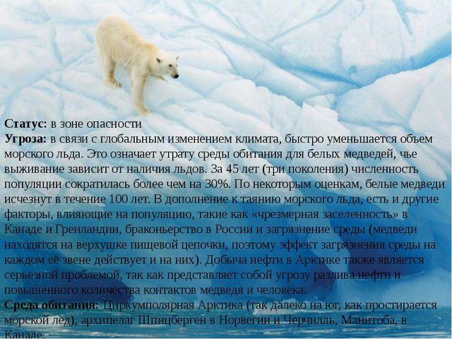 Статус: в зоне опасности Угроза: в связи с глобальным изменением климата, быс...