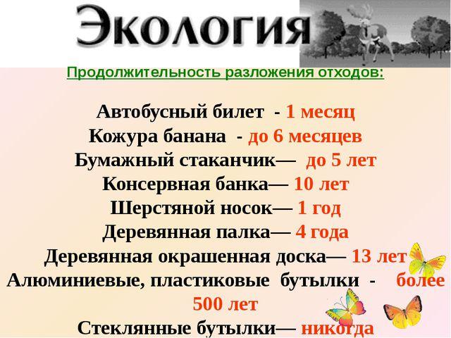 Продолжительность разложения отходов: Автобусный билет - 1 месяц Кожура банан...