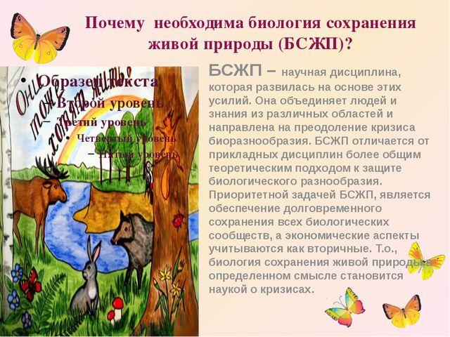 Почему необходима биология сохранения живой природы (БСЖП)? БСЖП – научная ди...