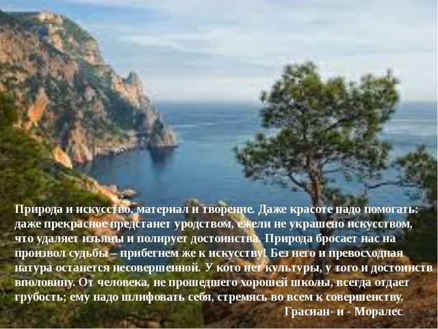 Природа и искусство, материал и творение. Даже красоте надо помогать: даже пр...