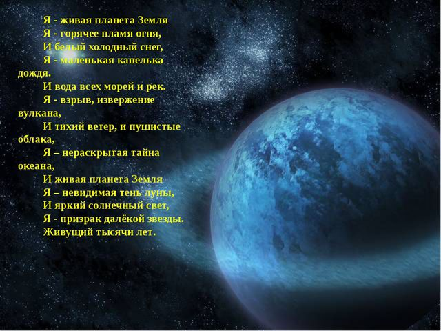Я - живая планета Земля Я - горячее пламя огня, И белый холодный снег, Я - м...
