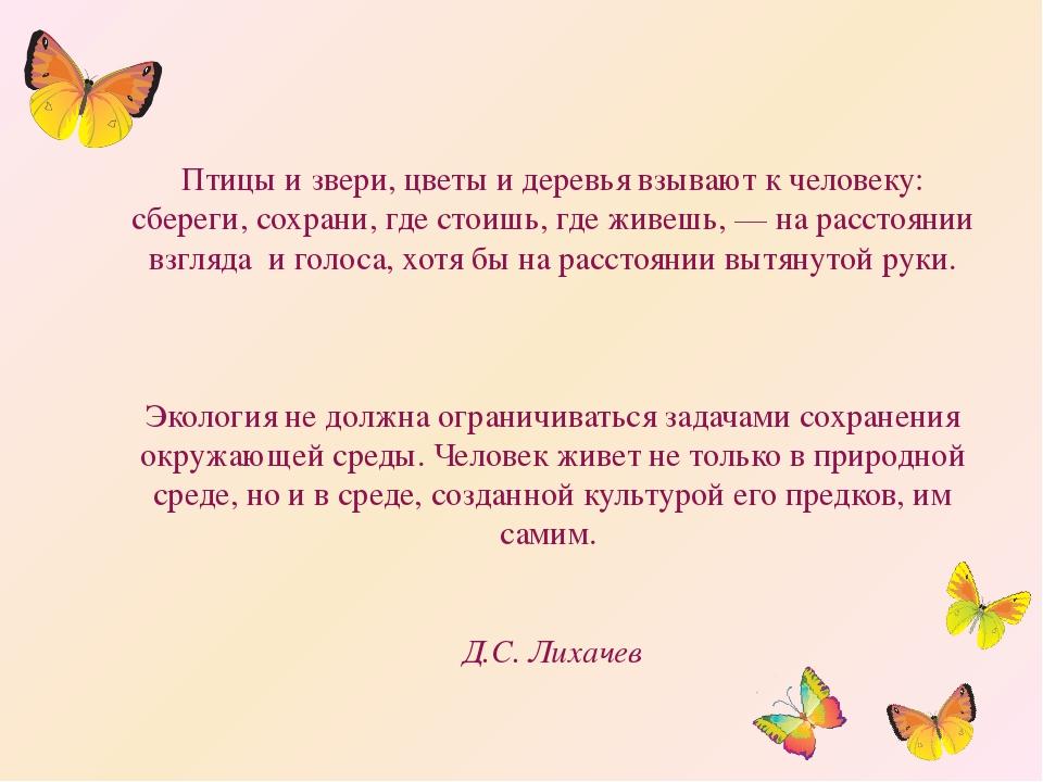 Птицы и звери, цветы и деревья взывают к человеку: сбереги, сохрани, где сто...