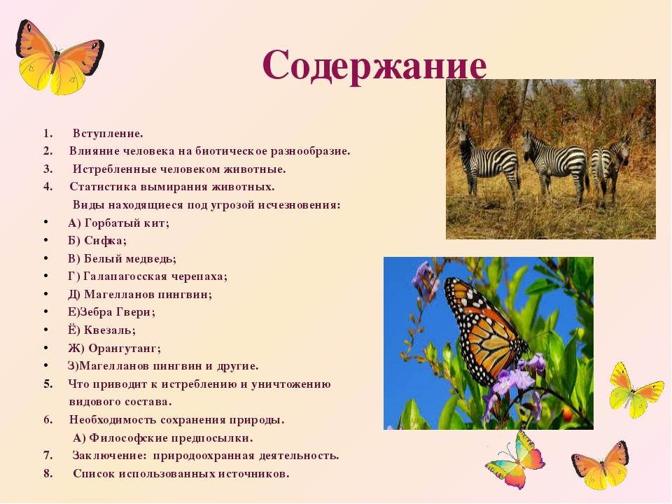 Содержание 1. Вступление. 2. Влияние человека на биотическое разнообразие. 3....