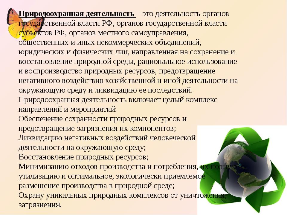 Природоохранная деятельность – это деятельность органов государственной влас...