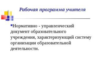 Рабочая программа учителя Нормативно - управленческий документ образовательно