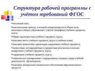Структура рабочей программы с учётом требований ФГОС титульный лист; поясните
