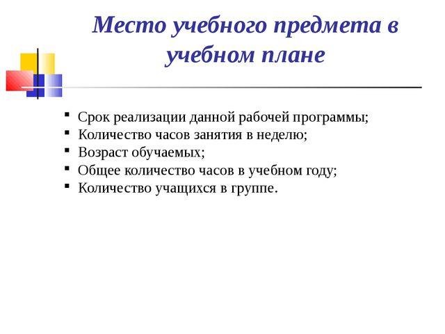 Место учебного предмета в учебном плане Срок реализации данной рабочей прогр...