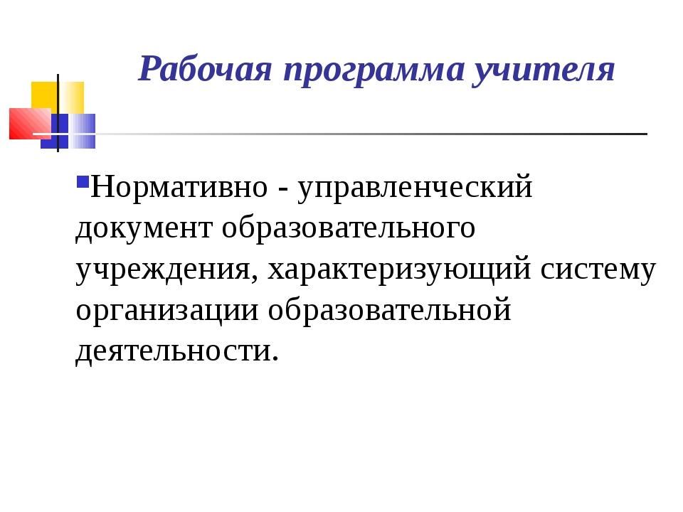 Рабочая программа учителя Нормативно - управленческий документ образовательно...