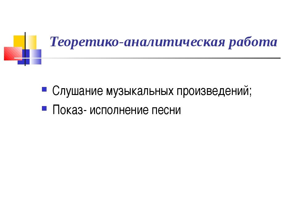 Теоретико-аналитическая работа Слушание музыкальных произведений; Показ- исп...