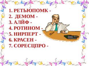 1. РЕТЬЮПОМК -  2. ДЕМОМ - 3. АЛЙФ -  4. РОТИНОМ -  5. НИРПЕРТ -  6. КРА