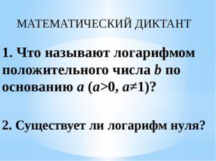 1. Что называют логарифмом положительного числа b по основанию a (a>0, a≠1)?