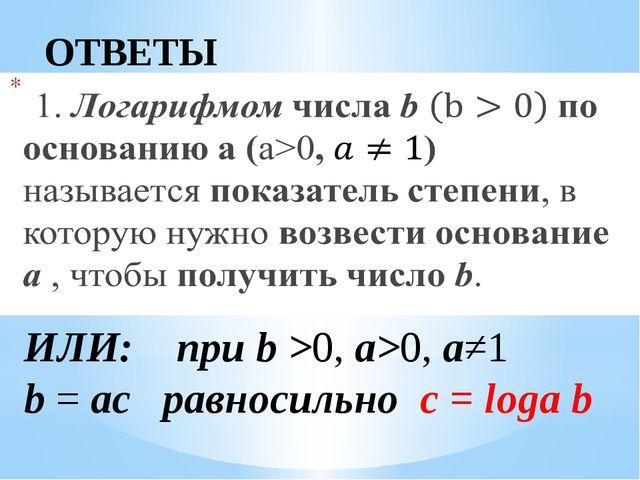 ОТВЕТЫ ИЛИ: при b >0, a>0, a≠1 b = ac равносильно с = loga b
