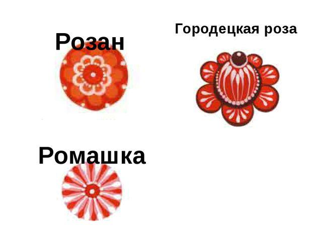 Ромашка Городецкая роза Розан