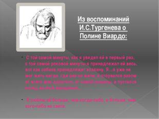Из воспоминаний И.С.Тургенева о Полине Виардо: С той самой минуты, как я увид