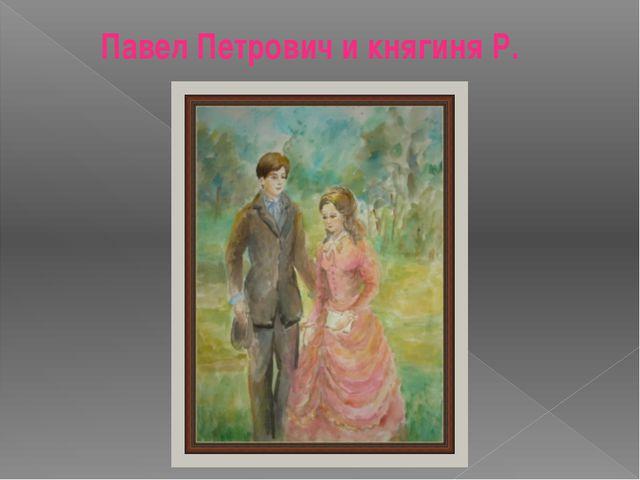 Павел Петрович и княгиня Р.