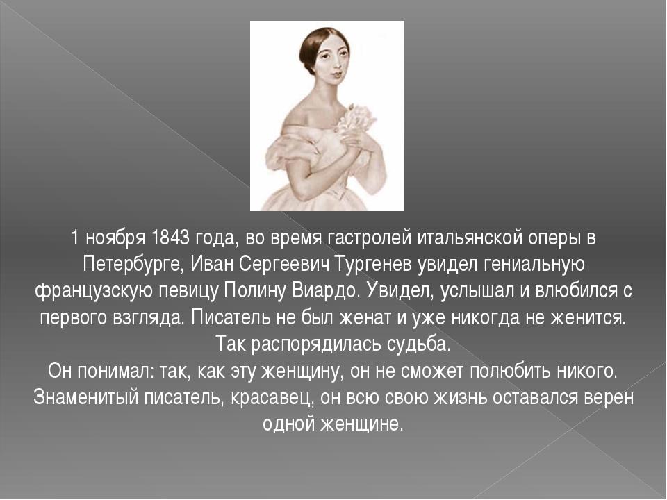 1 ноября 1843 года, во время гастролей итальянской оперы в Петербурге, Иван С...