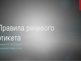 Правила речевого этикета Жукович Т.В., МОУСОШ №5 Урок русского языка 6 класс
