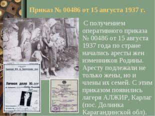 Приказ № 00486 от 15 августа 1937 г. С получением оперативного приказа № 0048