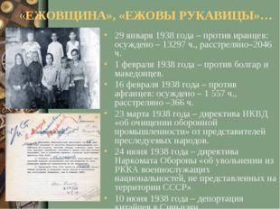 «ЕЖОВЩИНА», «ЕЖОВЫ РУКАВИЦЫ»… 29 января 1938 года – против иранцев: осуждено
