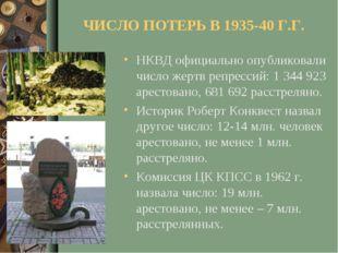 ЧИСЛО ПОТЕРЬ В 1935-40 Г.Г. НКВД официально опубликовали число жертв репресси