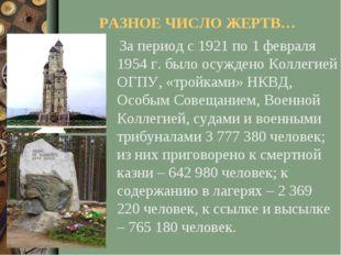РАЗНОЕ ЧИСЛО ЖЕРТВ… За период с 1921 по 1 февраля 1954 г. было осуждено Колле