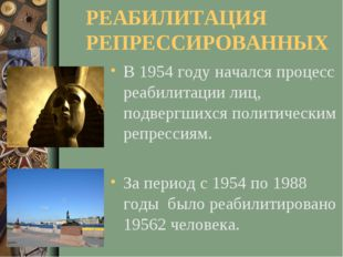 РЕАБИЛИТАЦИЯ РЕПРЕССИРОВАННЫХ В 1954 году начался процесс реабилитации лиц, п