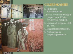 СОДЕРЖАНИЕ 1. Признаки тоталитаризма. 2.Культ личности вождя и репрессии в 19