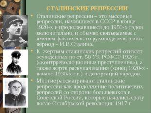 СТАЛИНСКИЕ РЕПРЕССИИ Сталинские репрессии – это массовые репрессии, начавшиес