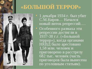 «БОЛЬШОЙ ТЕРРОР» 1 декабря 1934 г. был убит С.М.Киров… Начался новый виток ре