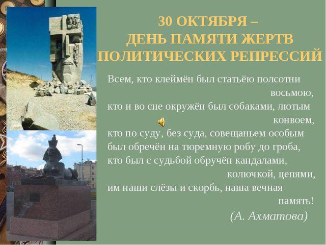 30 ОКТЯБРЯ – ДЕНЬ ПАМЯТИ ЖЕРТВ ПОЛИТИЧЕСКИХ РЕПРЕССИЙ Всем, кто клеймён был с...