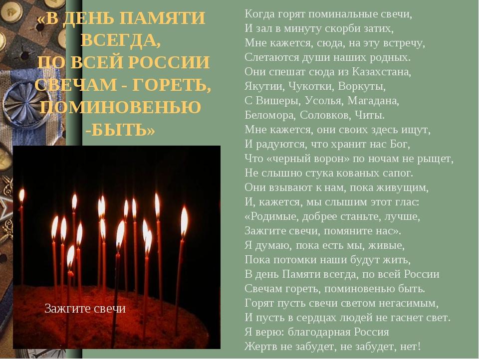 «В ДЕНЬ ПАМЯТИ ВСЕГДА, ПО ВСЕЙ РОССИИ СВЕЧАМ - ГОРЕТЬ, ПОМИНОВЕНЬЮ -БЫТЬ» Ког...