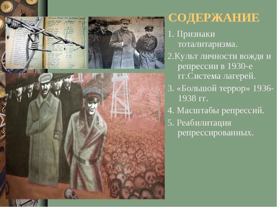 СОДЕРЖАНИЕ 1. Признаки тоталитаризма. 2.Культ личности вождя и репрессии в 19...