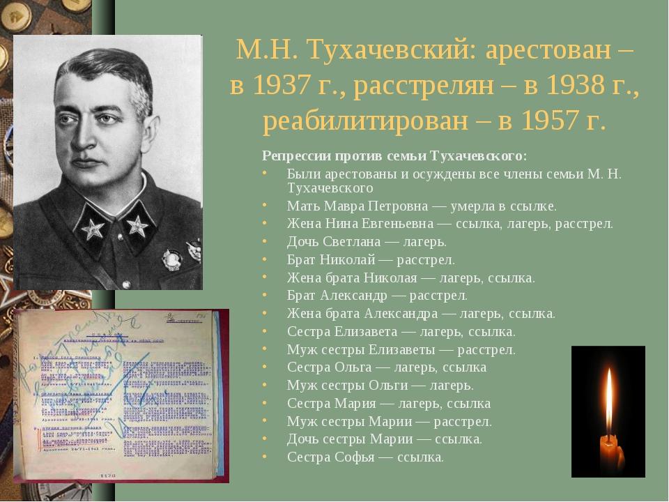М.Н. Тухачевский: арестован – в 1937 г., расстрелян – в 1938 г., реабилитиров...