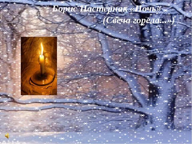 Борис Пастернак «Ночь» (Свеча горела...»)