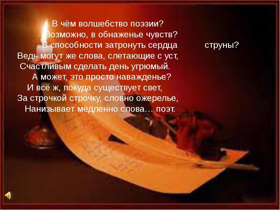 В чём волшебство поэзии? Возможно, в обнаженье чувств? В способности затрону...