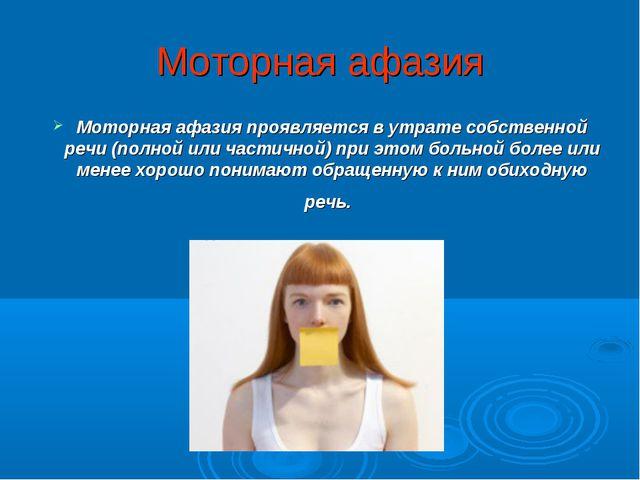 Моторная афазия Моторная афазия проявляется в утрате собственной речи (полной...