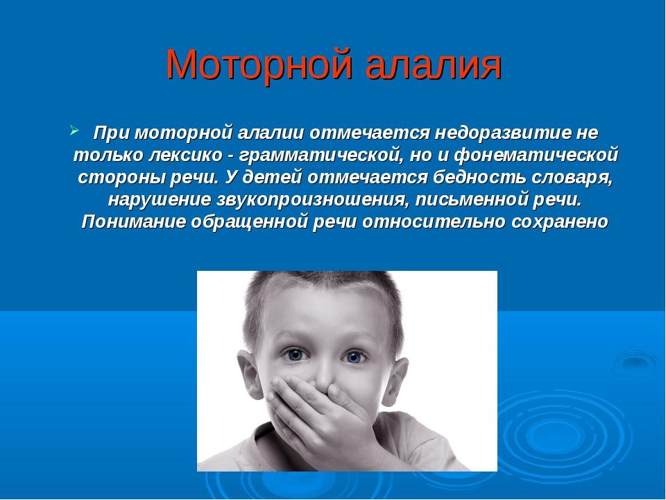 Моторной алалия При моторной алалии отмечается недоразвитие не только лексико...