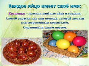 Каждое яйцо имеет своё имя: