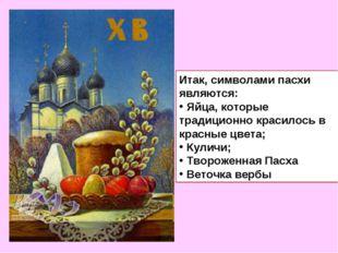 Итак, символами пасхи являются: Яйца, которые традиционно красилось в красные