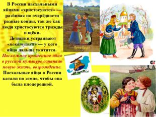 В России пасхальными яйцами «христосуются» — разбивая по очерёдности разные к