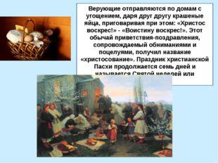 Верующие отправляются по домам с угощением, даря друг другу крашеные яйца, пр