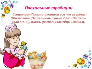 Пасхальные традиции Символами Пасхи становится все что выражает Обновление (П