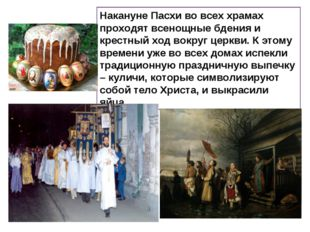 Накануне Пасхи во всех храмах проходят всенощные бдения и крестный ход вокруг
